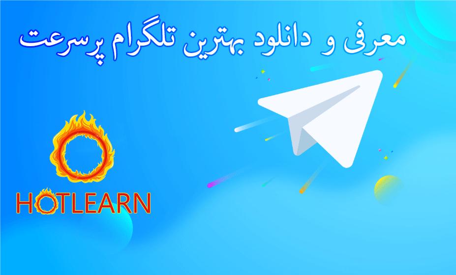دانلود-بهترین-تلگرام
