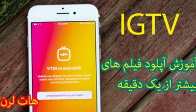 آموزش آپلود فیلم در IGTV اینستاگرام