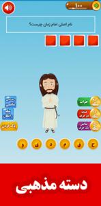 بازی ققنوس دارای دسته مذهبی