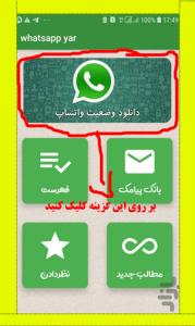 برنامه دانلود وضعیت واتساپ اپلیکیشن دانلود استوری واتساپ