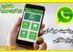 برنامه دانلود وضعیت واتساپ اپلیکیشن وضعیت دانلود کن واتساپ
