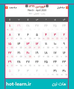 تقویم ۹۹ تقویم 99 تقویم سال ۹۹ تقویم فروردین ماه سال 1399