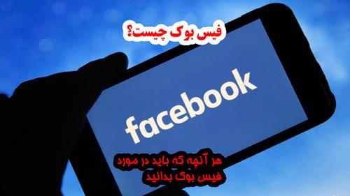فیس بوک چیست شبکه اجتماعی مجازی