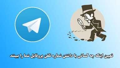 تعیین اینکه چه کسانی با داشتن شماره تلفن پروفایل شما را در تلگرام ببینند