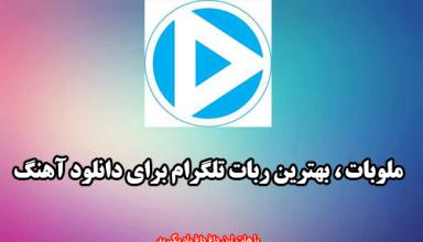 ربات تلگرام ملوبات ، معرفی بهترین رباط دانلود آهنگ در تلگرام برای اندروید و ios