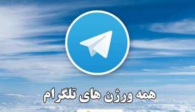 دانلود ورژن قبلی تلگرام و نسخه های قدیمی ان