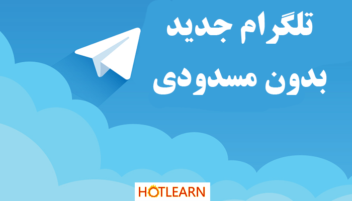 نصب تلگرام جدید بدون مسدودی پرسرعت با حالت روح