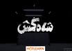 دانلود موزیک ویدیو شاه کش از حمید صفت