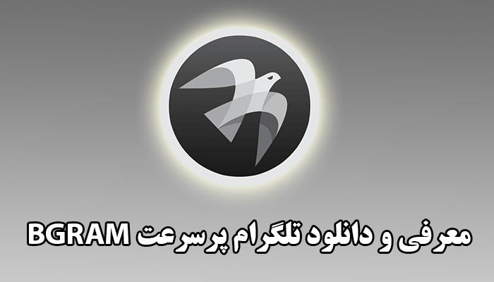 دانلود تلگرام جدید بی گرام bgram