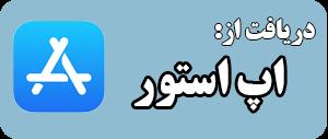 daryaft az app store دریافت از اپ ستوره تلگرام دانلود تلگرام