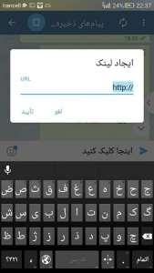 اموزش تنظیمات نوشتن پیام در تلگرام