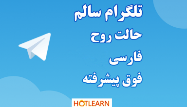 دانلود تلگرام سالم یک تلگرام فارسی حالت روح فوق پیشرفته