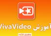 آموزش VivaVideo و دانلود برنامه ویواویدیو