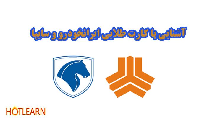 آشنایی کامل با کارت طلایی ایرانخودرو و سایپا و مزایا و معایب هر نوع