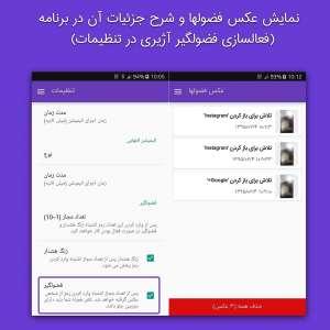 اموزش استفاده از قفل اثر انگشت برای باز کردن تلگرام و اینستاگرام