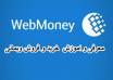 معرفی وبمانی و اموزش خرید و فروش وبمانی