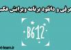 معرفی و دانلود برنامه ویرایش عکس حرفه ای b612 نسخه جدید و آپدیت
