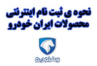 آموزش نحوه ثبت نام ایران خودرو و خرید اینترنتی محصولات ایران خودرو