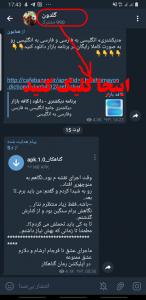 discuss در کانال تلگرام ، اضافه کردن بحث به کانال تلگرام wtpi hwgd ;hkhg