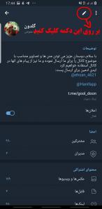 discuss در کانال تلگرام ، اضافه کردن بحث به کانال تلگرام www.hot-learn.ir هات لرن