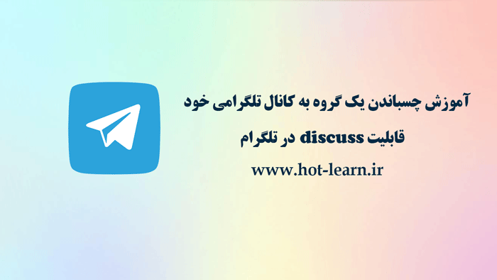 discuss در کانال تلگرام ، اضافه کردن بحث به کانال تلگرام
