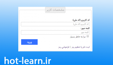 آموزش نحوه گرفتن نام کاربری و رمز عبور از ایران خودرو