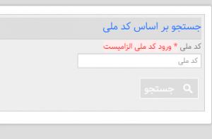 اموزش دریافت نام کاربری و رمز عبور ایران خودرو