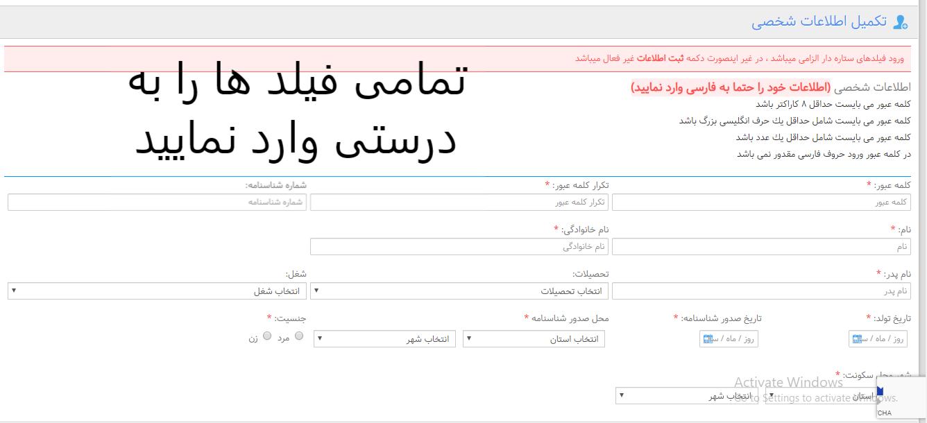 آموزش دریافت نام کاربری و رمز عبور سایت ایران خودرو برای ثبت نام خودرو