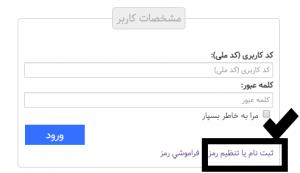 اموزش نحوه دریافت نام کاربری و رمز عبور ایران خودرو