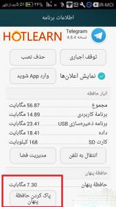 ترفند های افزایش سرعت تلگرام بهمراه جاروبرقی تلگرام