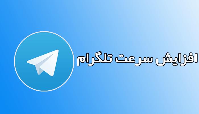 ترفند هاس افزایش سرعت تلگرام بهمراه جاروبرقی تلگرام