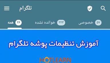 آموزش نحوه دسته بندی چت های تلگرام با آپدیت جدید پوشه تلگرام