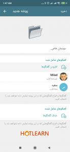 تنظیمات پوشه دسته بندی در تلگرام گوشی و دسکتاپ (ویندوز و مک):
