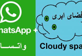 آموزش استفاده از فضای ابری واتساپ