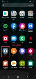 برنامه تنظیمات در گوشی های سامسونگ