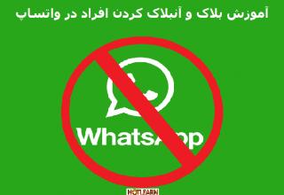 آموزش بلاک و آنبلاک کردن افراد در واتساپ