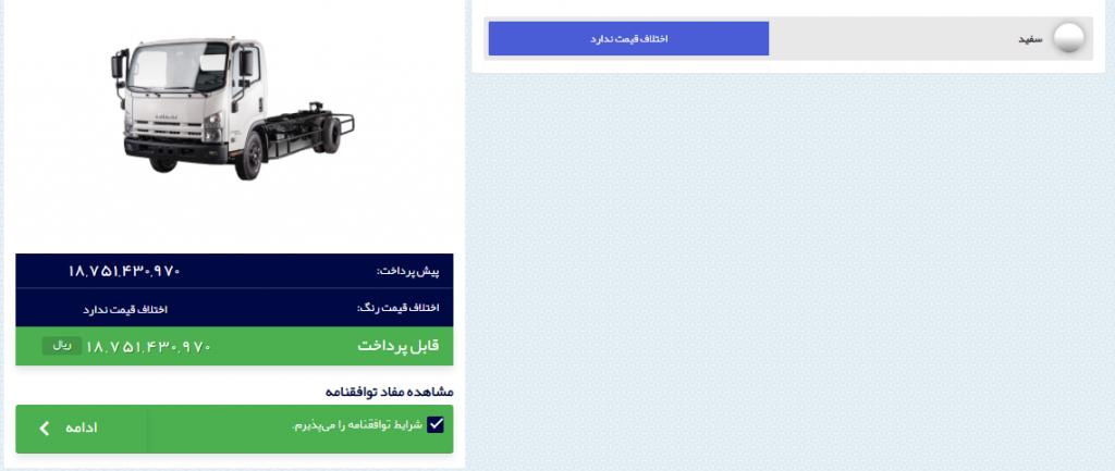 انتخاب محصول و پذیرش فیدلیتی بهمن موتور